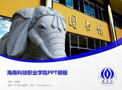 海南科技职业学院PPT模板下载