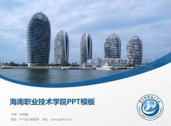 海南职业技术学院PPT模板下载