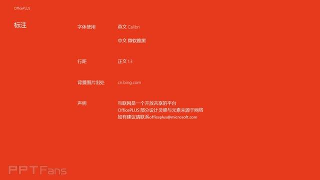 暗红色雪山背景商务汇报ppt模板