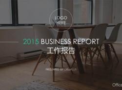简约文艺的创业项目提报ppt模板下载
