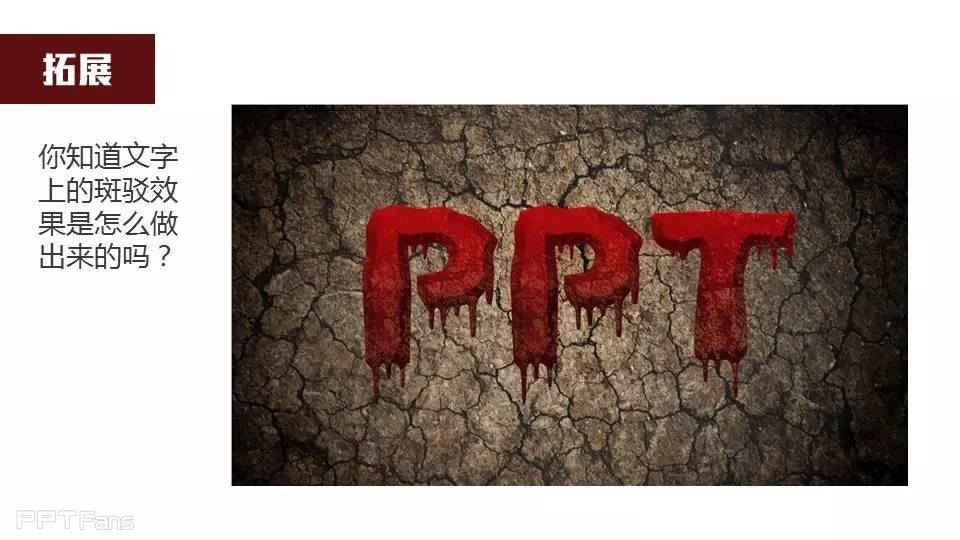 三分钟教程(218):PPT制作万圣节恐怖字效