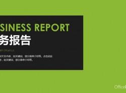 抹茶绿+石墨黑 简约式商务报告ppt模板