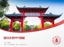 四川大学PPT模板下载