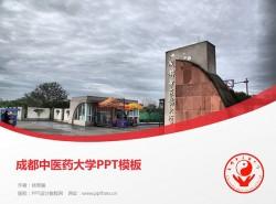 成都中医药大学PPT模板下载