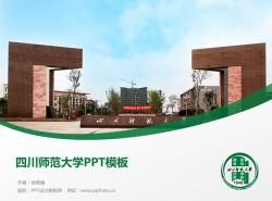 四川师范大学PPT模板