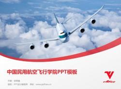 中国民用航空飞行学院PPT模板下载