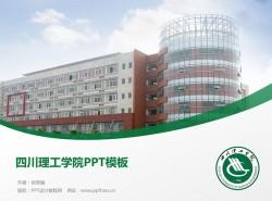 四川理工学院PPT模板下载