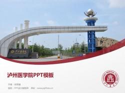 泸州医学院PPT模板下载