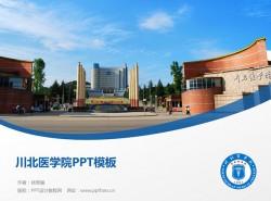川北医学院PPT模板下载