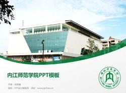 内江师范学院PPT模板下载