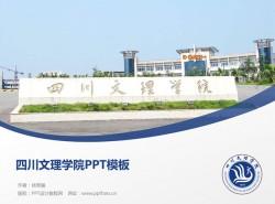 四川文理学院PPT模板下载