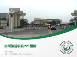 四川旅游学院PPT模板下载