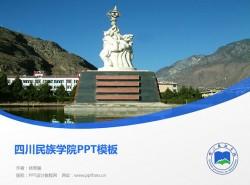 四川民族学院PPT模板下载
