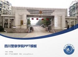 四川警察学院PPT模板下载