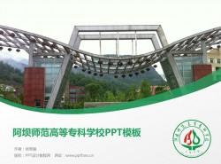 阿坝师范高等专科学校PPT模板下载