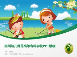 四川幼儿师范高等专科学校PPT模板下载
