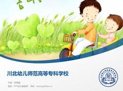 川北幼儿师范高等专科学校PPT模板下载