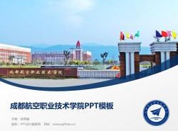 成都航空职业技术学院PPT模板下载