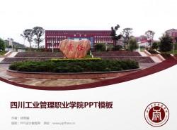 四川工业管理职业学院PPT模板下载