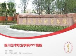 四川艺术职业学院PPT模板下载