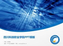 四川科技职业学院PPT模板下载