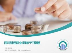 四川财经职业学院PPT模板下载