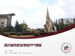 四川城市职业学院PPT模板下载