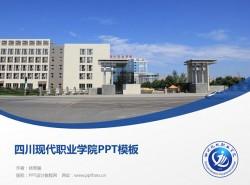 四川现代职业学院PPT模板下载