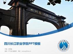 四川长江职业学院PPT模板下载