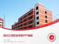 四川三河职业学院PPT模板下载