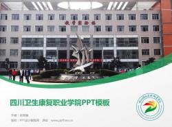 四川卫生康复职业学院PPT模板下载