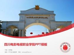 四川电影电视职业学院PPT模板下载