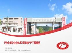 巴中职业技术学院PPT模板下载