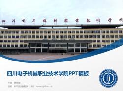 四川电子机械职业技术学院PPT模板下载