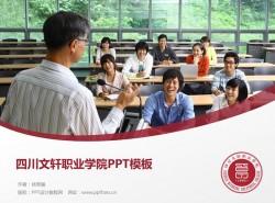 四川文轩职业学院PPT模板下载
