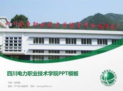 四川电力职业技术学院PPT模板下载