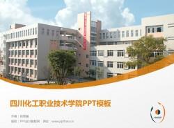 四川化工职业技术学院PPT模板下载