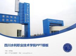 四川水利职业技术学院PPT模板下载