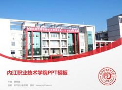 内江职业技术学院PPT模板下载