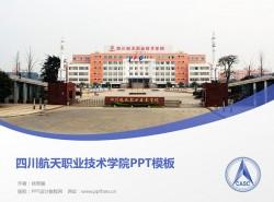四川航天职业技术学院PPT模板下载
