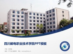 四川邮电职业技术学院PPT模板下载