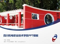 四川机电职业技术学院PPT模板下载