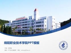绵阳职业技术学院PPT模板下载
