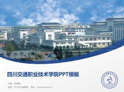 四川交通职业技术学院PPT模板下载