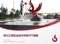 四川工商职业技术学院PPT模板下载