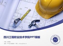 四川工程职业技术学院PPT模板下载