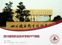 四川建筑职业技术学院PPT模板下载