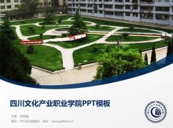 四川文化产业职业学院PPT模板PPT模板下载