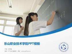 乐山职业技术学院PPT模板下载