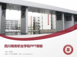 四川商务职业学院PPT模板下载